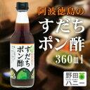 2012年8月1日より発送開始!阿波徳島のすだちぽん酢 360ml【RCP】