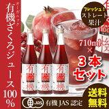 【送料無料】有機ざくろジュース100% 710ml 3本セット