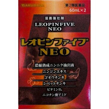 【第2類医薬品】「送料無料」「ポイント10倍」湧永 レオピンファイブNEO 60mL×2本