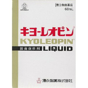 【第3類医薬品】「送料無料」「ポイント15倍」湧永 キヨーレオピンW 60mL