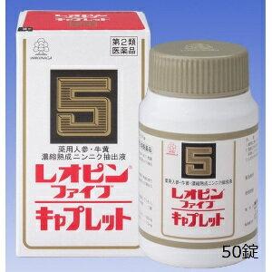 【第2類医薬品】「送料無料」「ポイント15倍」湧永 レオピンファイブキャプレット 50錠