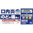 【第3類医薬品】「定形外送料無料」AJD オラキュア錠 20錠(トラフル錠と同処方)