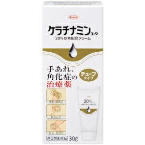 【第3類医薬品】興和 ケラチナミンコーワ20%尿素配合クリーム 30g