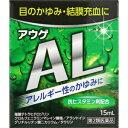 【第2類医薬品】AJD アウゲAL 15mL(アレルギー用の目薬)