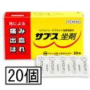 【第(2)類医薬品】全薬 サブス坐剤 20個