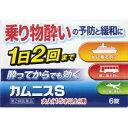 【第2類医薬品】「定形外送料無料」AJD カムニスS 6錠(乗り物酔い止め)