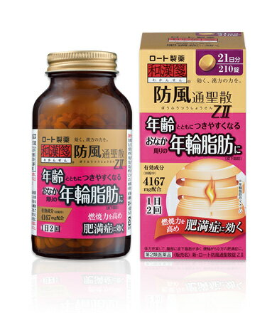 特価  第2類医薬品 「2個なら」ロート和漢箋防風通聖散錠ZII210錠