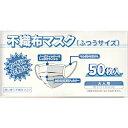 GENKI-e shopで買える「【限定特価】不織布マスク(ふつうサイズ 大人用50枚入(かぜ・花粉に」の画像です。価格は118円になります。