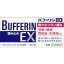 【第1類医薬品】ライオン バファリンEX 10錠 ※ストアからのメールへの対応が必須です