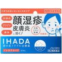 【第2類医薬品】資生堂 IHADA イハダ プリスクリードD 14mL