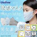 Unifree接触冷感マスク普通サイズ(3色セット)