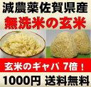 【平成24年産】圧倒的に美味しい発芽玄米(米ぬかたっぷり無洗米)は白米モードで楽々炊飯できま...