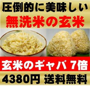 無農薬(農薬・化学肥料不使用栽培)の発芽玄米は白米モードで炊ける無洗米健康食習慣にお役立て...