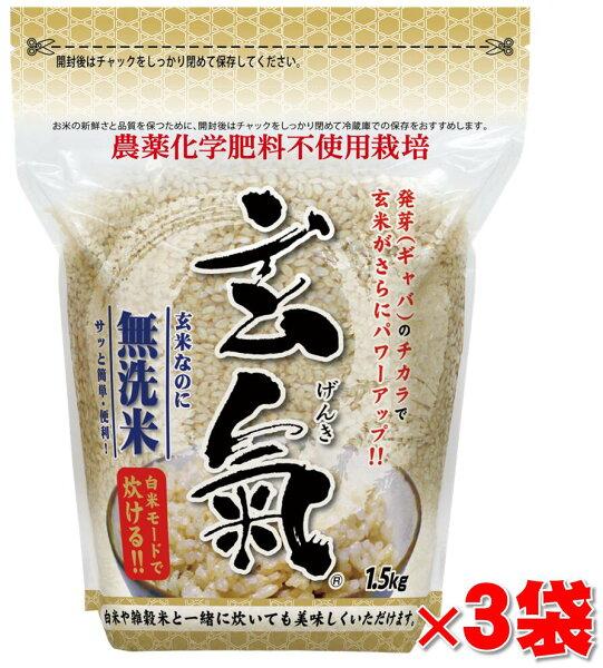 無農薬の発芽玄米 玄氣1.5kg×3袋(4.5kg真空パック) 宮城県産 白米モード炊ける無洗米の発芽玄米 無農薬玄米発芽玄米