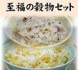 無農薬玄米(発芽玄米)と白米の黄金比率!ヘルシー米10kg(5kg×2袋)と国産16雑穀米300g×2袋・送料無料