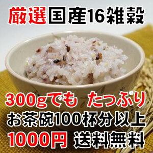 【1000円ポッキリ】国産 16 雑穀米 300g【送料無料】メール便限定【雑穀米 国内産】国…