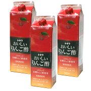 おいしいりんご酢1000ml×3本セット
