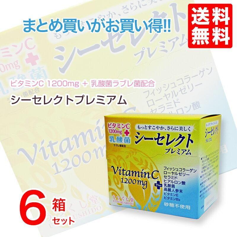 シーセレクト プレミアム(3g×60包)6個セットうつくし堂・廣貫堂美容にうれしい素材を配合健康補助食品です