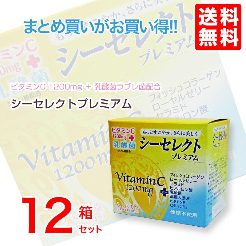 シーセレクト プレミアム(3g×60包)12個セットうつくし堂・廣貫堂美容にうれしい素材を配合健康補助食品です