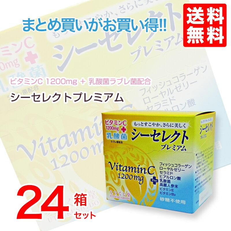 シーセレクト プレミアム(3g×60包)24個セットうつくし堂・廣貫堂美容にうれしい素材を配合健康補助食品です