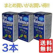 目の栄養補給にお奨め品