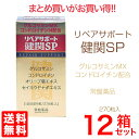 リペアサポート健関SP 270粒×12箱セット【送料無料】健康補助食品...