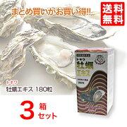 牡蠣エキス180粒入り3本