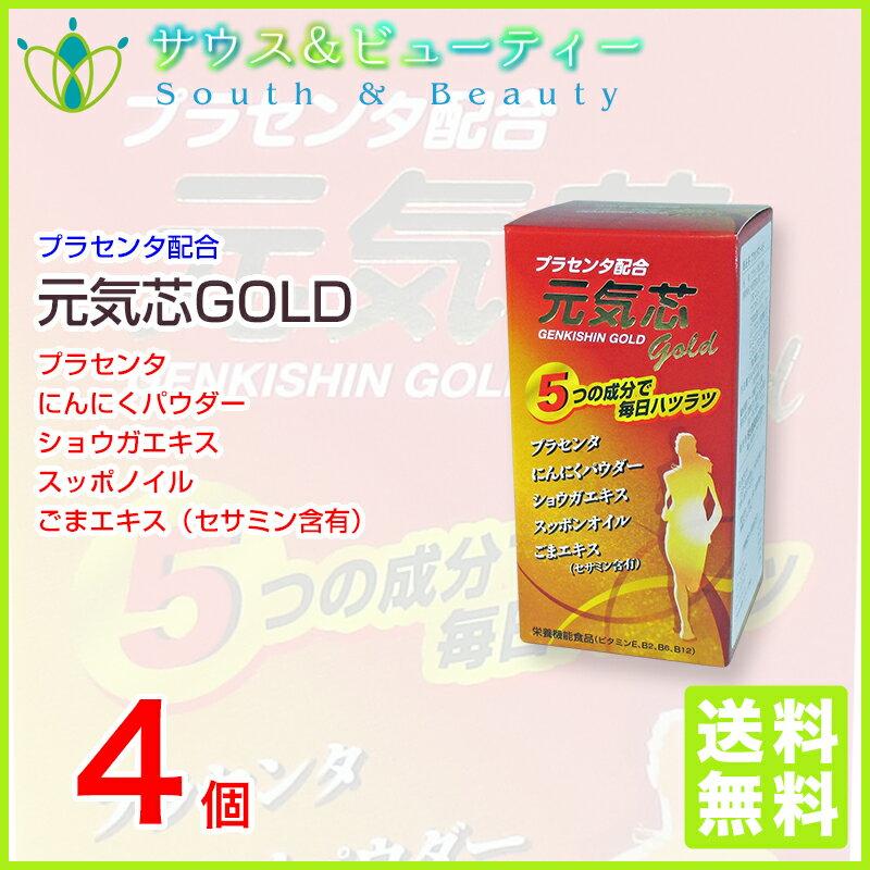 プラセンタ配合 元気芯ゴールド 180粒4個セットプラセンタ 420mg 配合 明治製薬:サウス&ビューティー