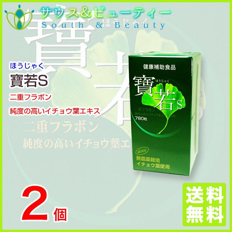 寶若(ほうじゃく)2個イチョウ葉 純国産無農薬栽培イチョウ葉使用 ソウフトカプセル:サウス&ビューティー