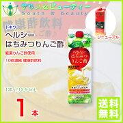 おいしいりんご酢1000ml