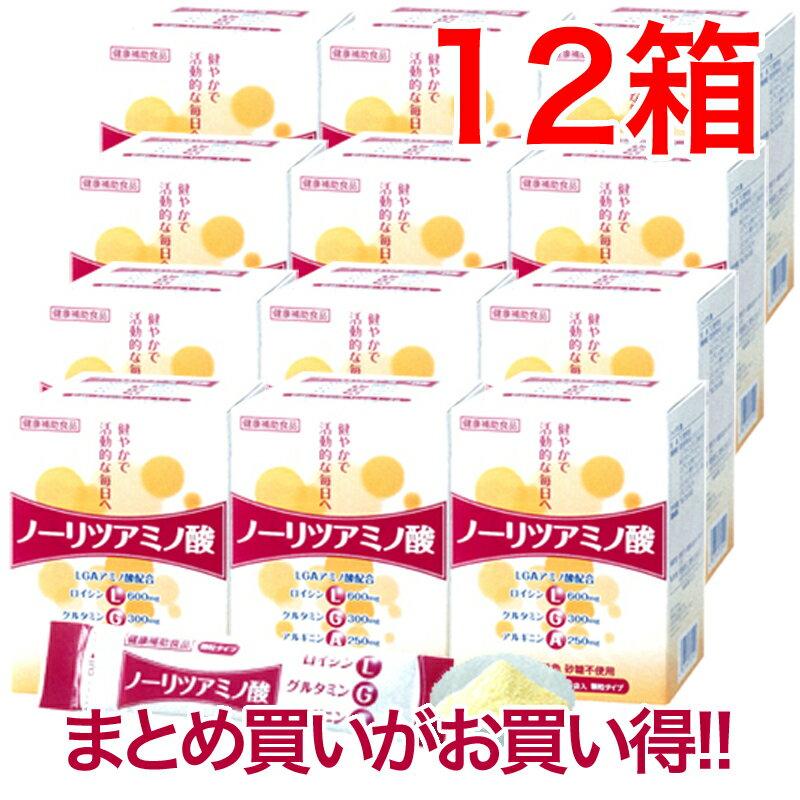 ロイシン、グルタミン、アルギニンノーリツアミノ酸30袋1箱 12箱セットLGAアミノ酸配合アスリートの方へ【送料無料】