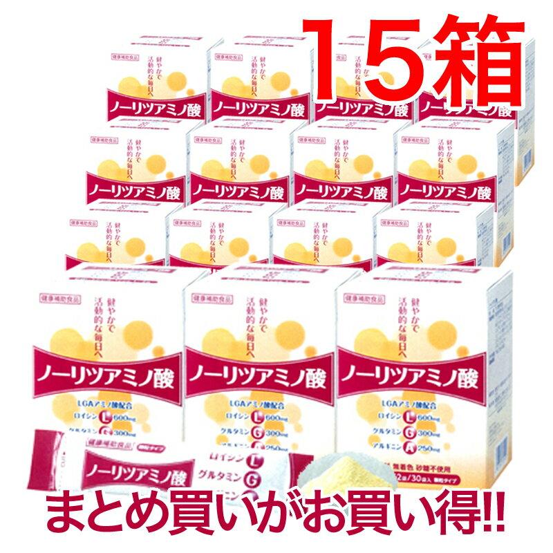 ロイシン、グルタミン、アルギニンノーリツアミノ酸30袋1箱 15箱セットLGAアミノ酸配合アスリートの方へ【送料無料】