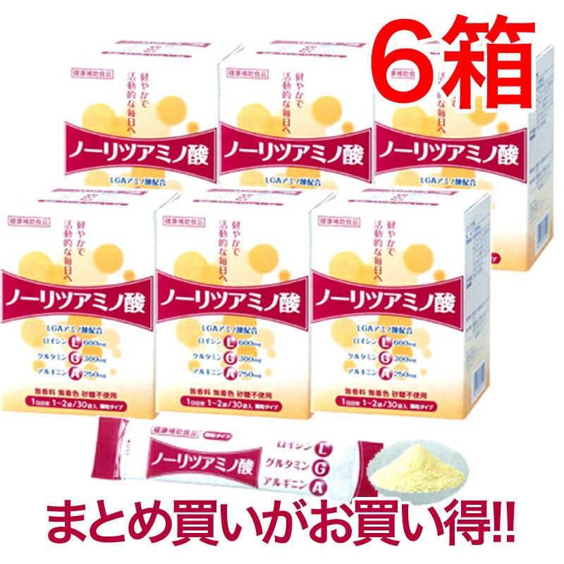 ロイシン、グルタミン、アルギニンノーリツアミノ酸30袋1箱 6箱セットLGAアミノ酸配合アスリートの方へ【送料無料】