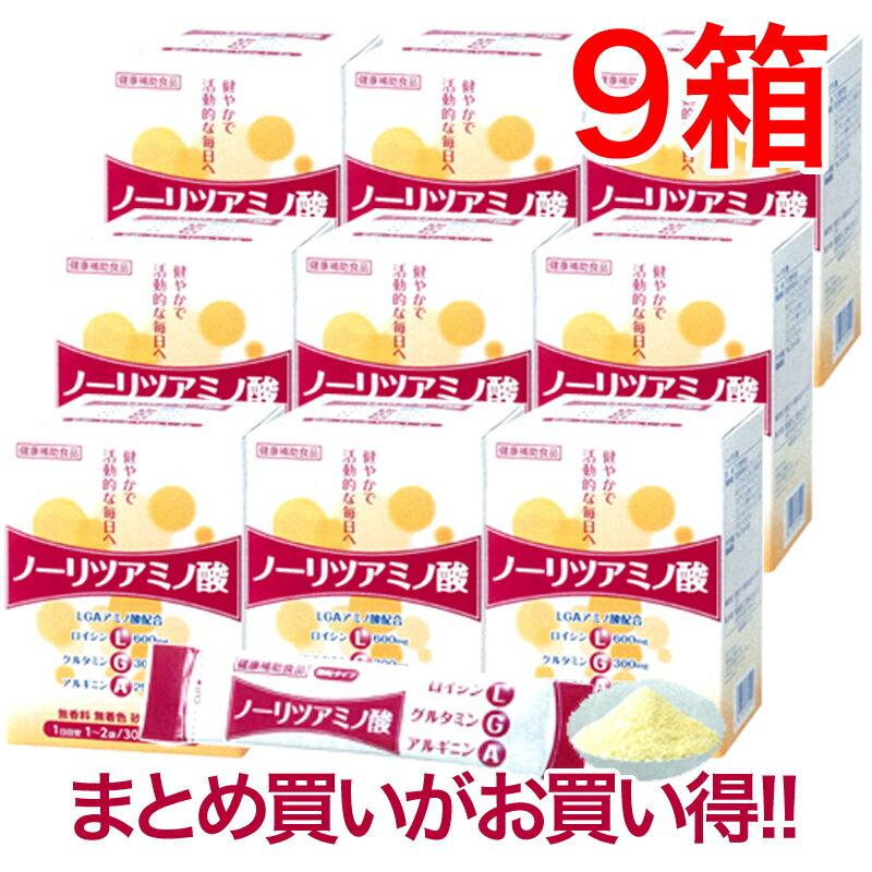ロイシン、グルタミン、アルギニンノーリツアミノ酸30袋1箱 9箱セットLGAアミノ酸配合アスリートの方へ【送料無料】