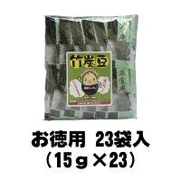 健康カーボン!竹炭を食べる!?