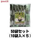 竹炭豆50袋セット「10袋×5」(1袋15g入×10) その1