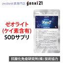 SOD 水素 サプリ[ネコポス便 送料無料] 1粒で水素水 30リットル!話題のゼオライト(ケ……