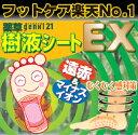 <足裏シート>楽天10年連続No.1!!足パンパン対策で翌朝スッキリ!...