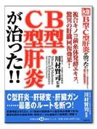 「複合キノコ菌糸体発酵エキス」使用改善報告!2P23oct10書籍『B型・C型肝炎が治った!!』