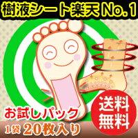 お試し:薬草genki21樹液シート