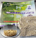 2P23oct10ゼオライト活用:水素還元セラミックボール(90g)