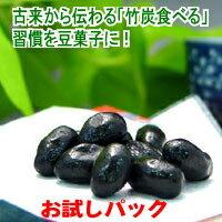 竹炭豆 お試しパック(15g×10袋)10P26Mar16