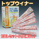 元気健康本舗 「genki21」提供 <small>美容・健康・ダイエット</small>通販専門店ランキング1位 トップウィナーお試しセット[5包]