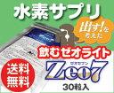 【水素 サプリ】[送料無料] 1粒で水素水 30リットル!今、話題のゼオライトが入ったサプリメント お一人様1回限り3袋までお試し1000円(税別)『Zeo7(ゼオセブン)』【30粒入り】【活性水素の発生データ証明あり】1〜2袋【メール便】【代引不可】