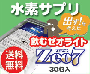 水素 サプリ[送料無料] 1粒で水素水 30リットル!話題のゼオライトが入ったサプリメント お一人様1回限り3袋までお試し1袋1080円『Zeo7(ゼオセブン)』30粒入【活性水素の発生データ証明あり】1〜2袋【メール便】【代引不可】