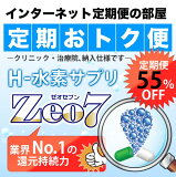 ◆定期購入◆『Zeo7』120粒「悟空の水130」2本プレゼント付通常購入よりカナリお得です!