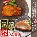 元気豚 選べるロース味噌漬ボリュームセット(8枚入り)【送料込み】【千葉県産豚肉】【三元豚】