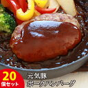 元気豚 ポークハンバーグ 20個セット(100g×5個入×4パック)豚肉 千葉県産 三元豚