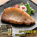 【冷凍食品】【お取り寄せ】【詰め合わせ】元気豚 ロース西京漬...