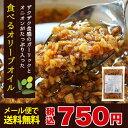 <送料無料>小田原屋 食べるオリーブオイル 180g【メール...